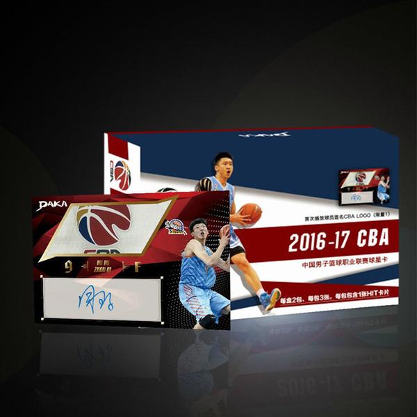 2016-17赛季CBA球星卡